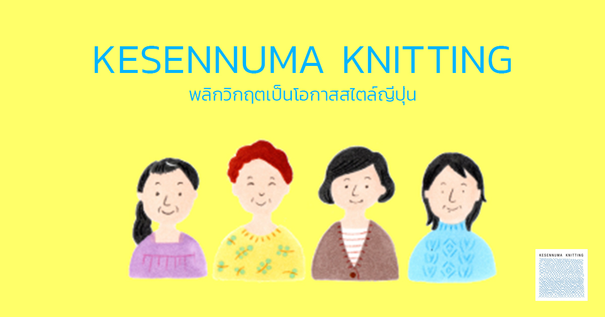 Kesennuma Knitting